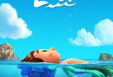 Luca poster en trailer
